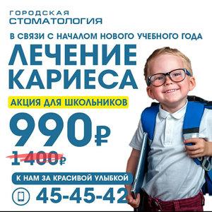 Лечение детского кариеса для школьников со скидкой