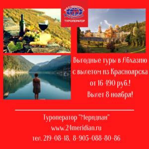 Выгодные туры в Абхазию из Красноярска с 8. 11 на 9 ночей от 16 490 рублей на персону при двухместном размещении!