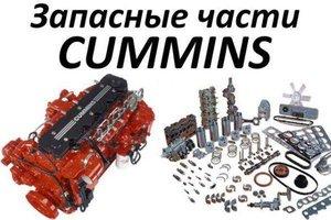 Запчасти Cummins в Вологде
