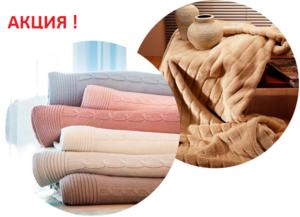 Акция! Стирка пледа или одеяла 300 рублей!