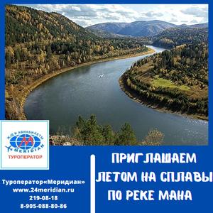 Приглашаем на летний отдых Сплав по р. Мана из Красноярска