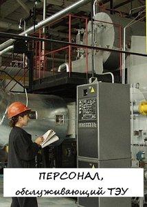 """""""Персонал, обслуживающий тепловые энергоустановки"""". Старт курса- 3 февраля 2020 года"""