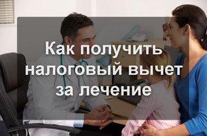 Как получить налоговый вычет за лечение в Череповце?