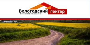 """Оформление участка в собственность по проекту """"Вологодский гектар"""""""