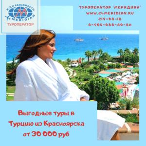 Отличные цены на отдых в Турции в апреле от 30 000! Туроператор Меридиан, 219-08-18
