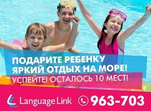 Каникулы в языковом лагере на Черном море из Оренбурга!
