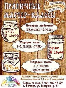 Мастер-классы по росписи пряников в Вологде