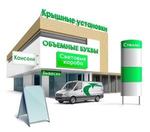 Услуги по изготовлению рекламной продукции в Череповце