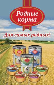 """КОНСЕРВЫ ДЛЯ СОБАК """"РОДНЫЕ КОРМА"""""""