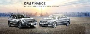 Предновогоднее предложение от DFM - специальные цены и выгодные условия по кредиту на автомобили DFM до 31 декабря 2015