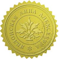 Рельефные печати в Кемерово – защитите документы от подделки