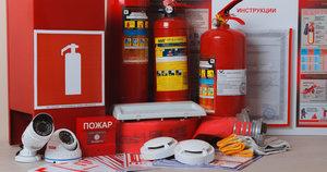 Обеспечение пожарной безопасности на предприятии