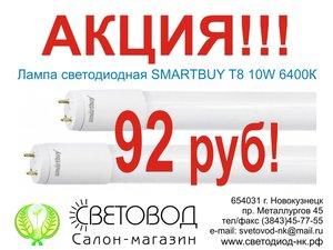 АКЦИЯ!!! Лампа светодиодная SMARTBUY T8 10W 6400К всего 92 руб!!!