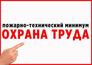"""Обучение """"Охрана труда и пожарно-технический минимум"""""""