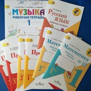 Купить рабочие тетради по школьным предметам
