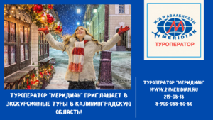 """Туроператор """"Меридиан"""" приглашает в экскурсионные туры в Калининградскую область!"""