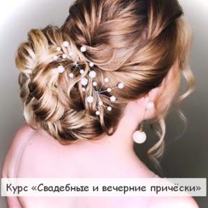Курс «Свадебные и вечерние причёски»