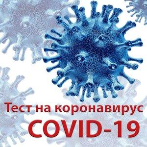 Лабораторные тесты на Covid-19 в Вологде