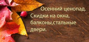 """ОСЕННИЙ ЦЕНОПАД В """"МОДУЛЬ ПЛЮС""""."""