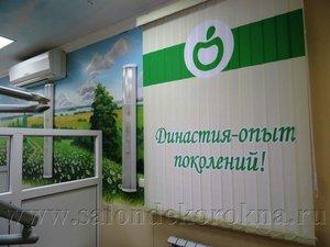 Фотографии наших работ с жалюзи, рулонными шторами и вышивкой на ткани с логотипами фирм наших клиентов