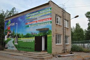 Реклама на фасаде дома - огромная площадь для любых ваших задумок!