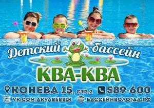 Записать ребенка в бассейн в Вологде
