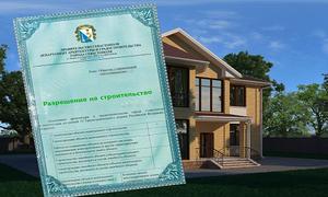 Оформления разрешения на строительство дома в 2020 году