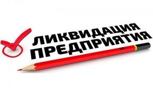 Закрытие предприятия. Содействие в оформлении всех документов!