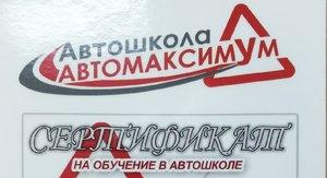 Подарочный сертификат на обучение в автошколе.