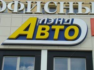 Заказать объемную рекламную вывеску в Череповце