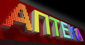 Объемные буквы - эффективное рекламное решение