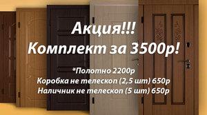 """Акции на двери в Оренбурге в компании """"Двери со склада"""""""