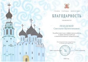 Глава города Вологды объявляет Благодарность Лебедевой Светлане Валентиновне