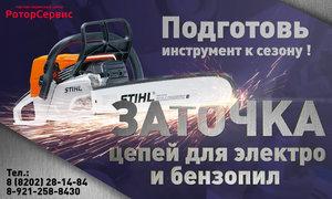 Заточка цепей для бензопил и электропил в Череповце