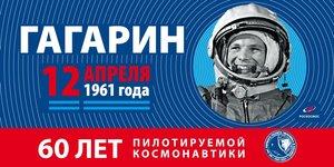 Впереди космическая неделя, наполненная мероприятиями к 60-летию полета Юрия Гагарина в космос