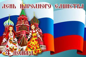 С наступающим праздником - Днем Народного Единства!