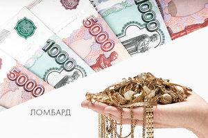Деньги под залог золота в ломбарде