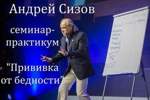 """Впервые в Оренбурге """"Прививка от бедности"""""""