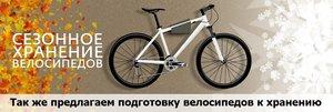 Сезонное хранение велосипедов/подготовка их к хранению