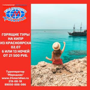 Горящие туры на Кипр из Красноярска 02. 07 на 6 или 13 ночей от 21 500 рублей. Туроператор Меридиан, 219-08-18