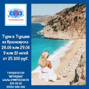 Выгодные туры в Турцию из Красноярска с вылетом 28. 06 или 29. 06 на 9 или 10 ночей от 25 300 рублей.