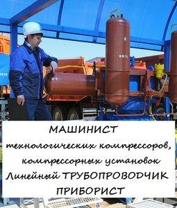 Обучение профессиям в сфере нефтегазовой промышленности