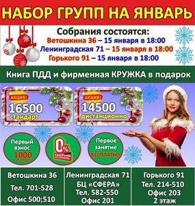 Набор групп на ЯНВАРЬ!