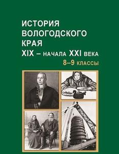 История Вологодского края