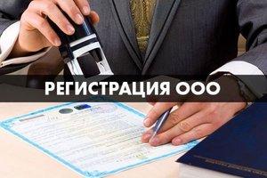 Профессиональная помощь с регистрацией ООО