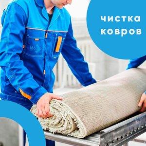 Химчистка ковров для жителей Кемеровской области