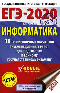 Купить сборники ЕГЭ в Вологде