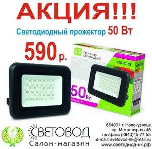 Акция!!! Светодиодный прожектор 50Вт всего 590р.