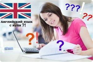 Обучение английскому языку «с нуля» в Орске