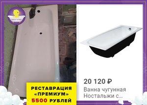 Что лучше: сделать реставрацию ванны или купить новую ванну?
